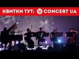 Egor Grushin у супровод камерного оркестру