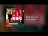 httpsvk.comarhishanson Катя Огонёк - До свидания - альбом