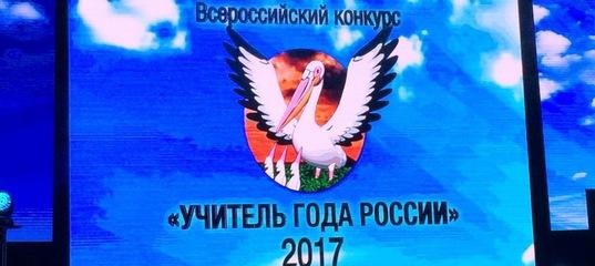 «Учитель года России 2017»