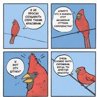 Вичка Птичка