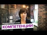 Людмила Морозова. Компетенции
