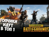 Стрим #21 по PLAYERUNKNOWN'S BATTLEGROUNDS от 05.07.2017 (3/3) [ArtGamesLP (host) & BlackSilverUfa]
