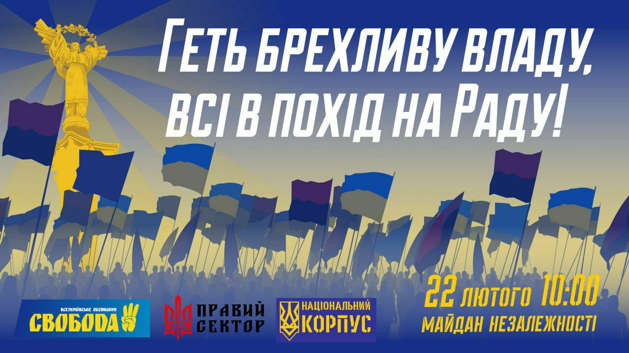 Масова акція проти олігархічної влади в Україні