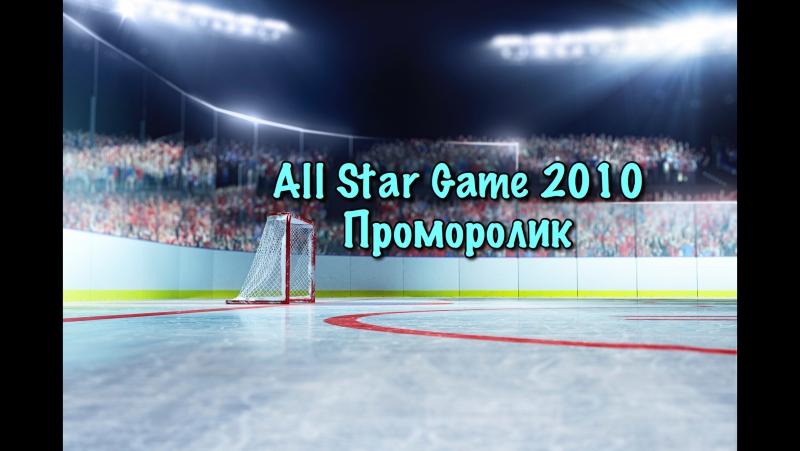 All Star Game 2010. Проморолик