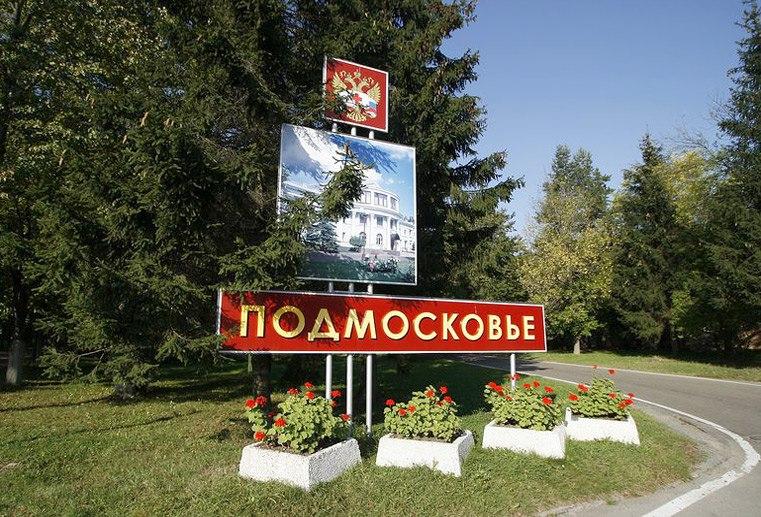 Крымские миллионеры перебираются в Подмосковье