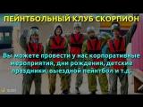 Пейнтбол в Алматы, Пейнтбольный клуб Скорпион