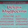 Книжный салон Искры Мудрости г. Бийск
