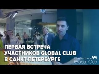 Первая встреча участников Global Club в Санкт-Петербурге / Приглашение президента клуба