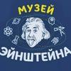 Muzey-Zanimatelnykh Nauk-Eynshteyna