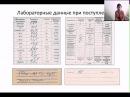 Клинический разбор пациента с внебольничной пневмонией Часть 1 Ассистент кафедры терапии и эндокри