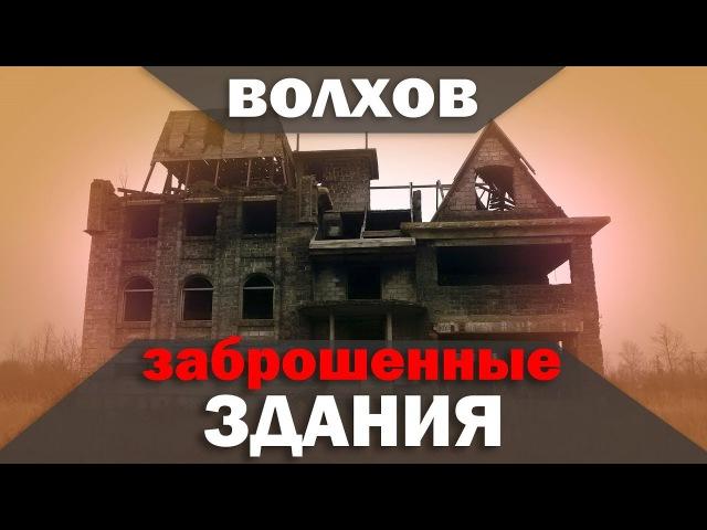 Заброшенные здания Волхова