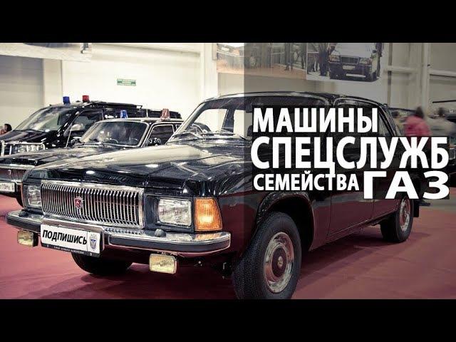 Машины КГБ от ГАЗа Спецмашины СССР. Машины для спецслужб 1 серия.