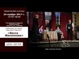 Анонс. Спектакль Васса Железнова, ГДК, 24 ноября 2017 г., 1900 часов