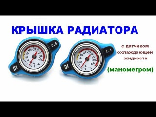 Датчик температуры охлаждающей жидкости с манометром