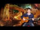 Как играть на гитаре Эдвард Григ В пещере горного короля музыка из интернов