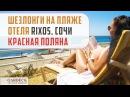 Шезлонги на пляже отеля «Rixos». Красная поляна, Сочи.
