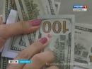 Вести-Хабаровск. Меченые доллары