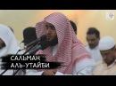 Наипрекраснейшее чтение Корана