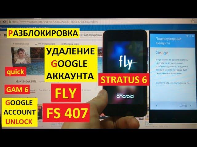 Разблокировка аккаунта google Fly FS407 FRP Bypass Google account Fly Stratus 6