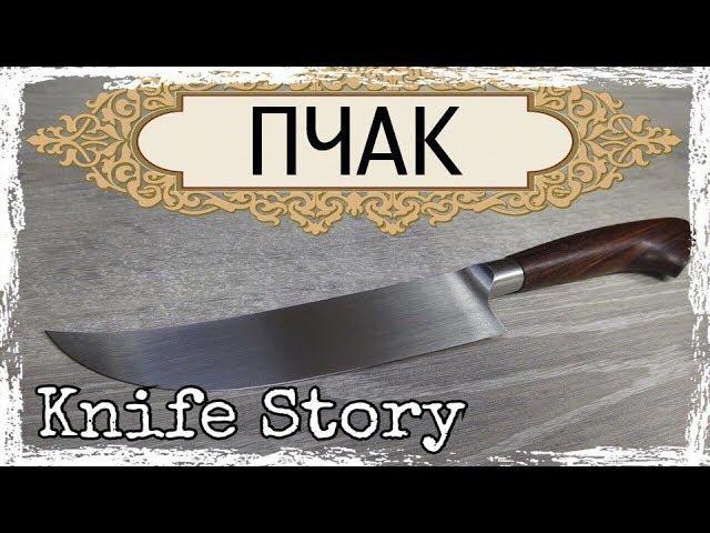 Узбекский нож ПЧАК. ЛЕГЕНДАРНЫЙ нож Востока! Knife Story