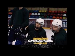 Молодежка 4 | Больше чем просто хоккей