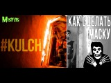 Как сделать маску Misfits | How to: Misfits mask | #KULCH