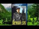 АНАТОЛИЙ ИВАНОВ ВЕЧНЫЙ ЗОВ. КНИГА 01 (12)