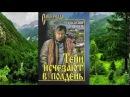 АНАТОЛИЙ ИВАНОВ. ТЕНИ ИСЧЕЗАЮТ В ПОЛДЕНЬ (05)