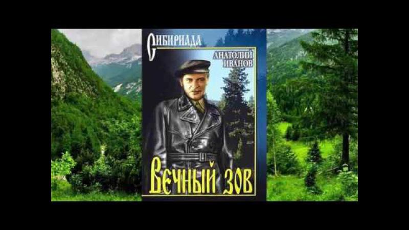 АНАТОЛИЙ ИВАНОВ ВЕЧНЫЙ ЗОВ. КНИГА 01 (06)