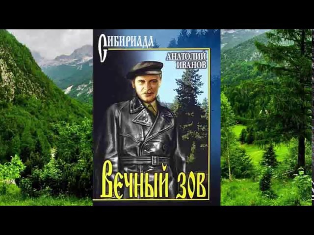 АНАТОЛИЙ ИВАНОВ ВЕЧНЫЙ ЗОВ. КНИГА 01 (05)