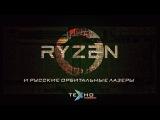 AMD Ryzen 5 и русские орбитальные лазеры (Техно.Новости)