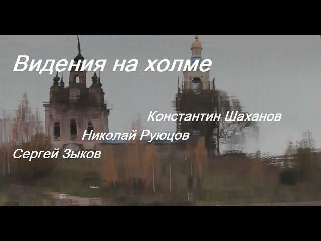 Сергей Зыков - Видения на холме (К.Шаханов, Н.Рубцов)