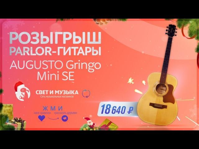 Обзор parlor-гитары AUGUSTO Gringo Mini SE