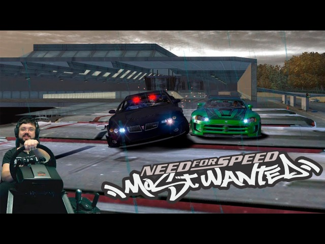 Бомбящий троллинг копов и замес с Быком в Need for Speed Most Wanted