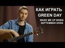 Как играть: Green Day - Wake me up when september ends на гитаре урок разбор