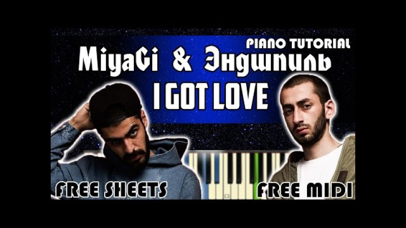 Как играть: MiyaGi Эндшпиль feat. Рем Дигга–I Got Love | Piano Tutorial Ноты MIDI