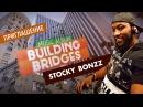Приглашение на музыкальный проект Building Bridges | Stocky Bonzz