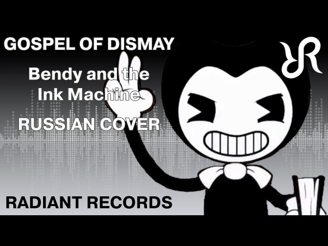 Bendy and the Ink Machine [Gospel of Dismay] DAGames RUS song cover BatIM