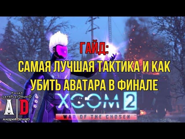 XCOM 2: War of the Chosen ГАЙД ❤Война избранных❤ Самая ЛУЧШАЯ тактика боя как убить АВАТА...