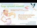 Он-лайн встреча «Физиология родов. Здоровье мамы и малыша»
