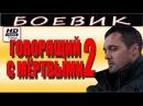 ГОВОРЯЩИЙ С МЕРТВЫМИ 2 Русские Боевики 2017 Русский Детектив 2017 !