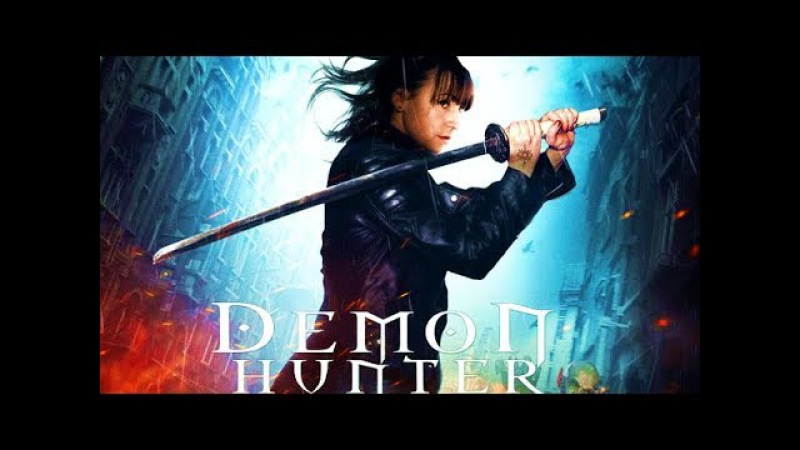 Охотник на демонов (фантастика, боевик) 2016 г. HD