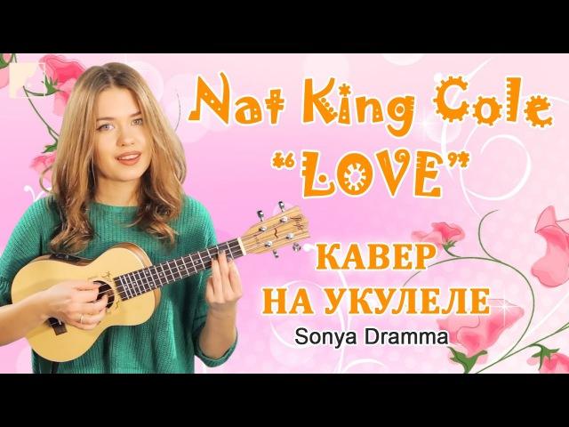Nat King Cole - LOVE   Кавер на укулеле