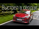 Kia Stinger BMW по корейски Первый тест