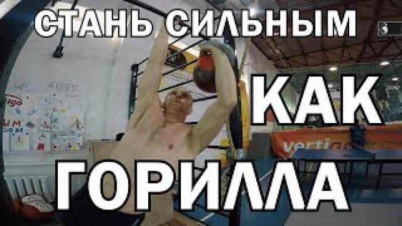 Гири №17| Обезьяний жим Стань сильным как горилла | Тренировки с гирей | Руслан Руднев Сергей Руднев