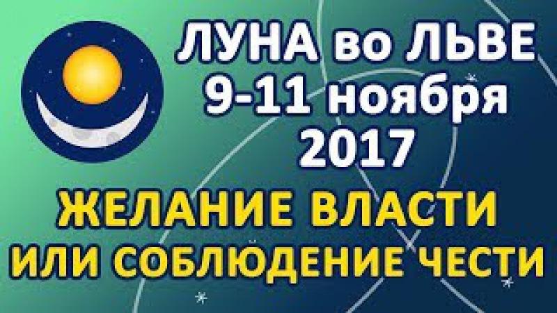 ЛУНА в знаке ЛЕВ с 9 по 11 ноября 2017 года Желание власти или соблюдение чести…