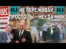 Дядя Вова, ВСЕ с тобой! Путин - ОЙ, президент / Обормоты и проходимцы