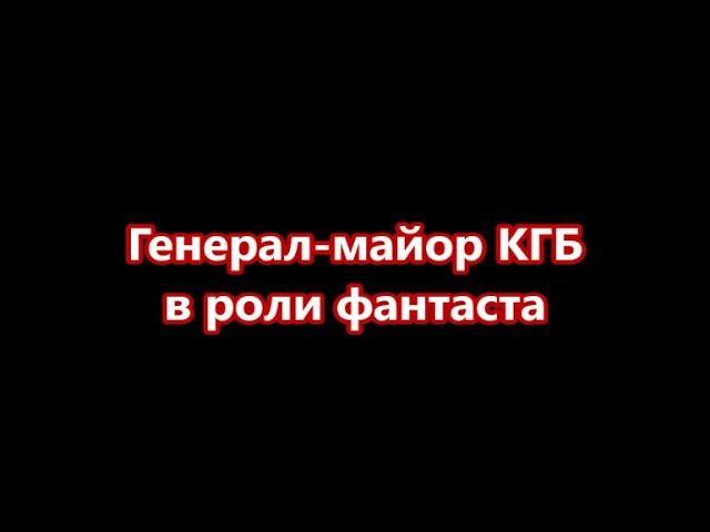 Генерал майор КГБ в роли фантаста