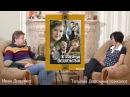 Отношения в семье - обсуждаем с психологом. На примере фильма По семейным обстоя...