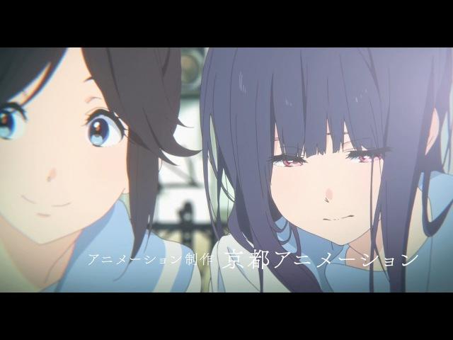 『リズと青い鳥』特報第2弾 / Играй, эуфониум! (фильм первый) PV